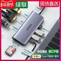 绿联typec拓展坞macbook pro扩展usb转接头HDMI联想小新华为笔记本p40手机网线转接口ipad配件苹果电脑转换器