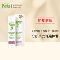 德国进口Plantur朴兰图21洗发水250ml 防掉发洗发露修护发质空气感蓬松减少产后掉发