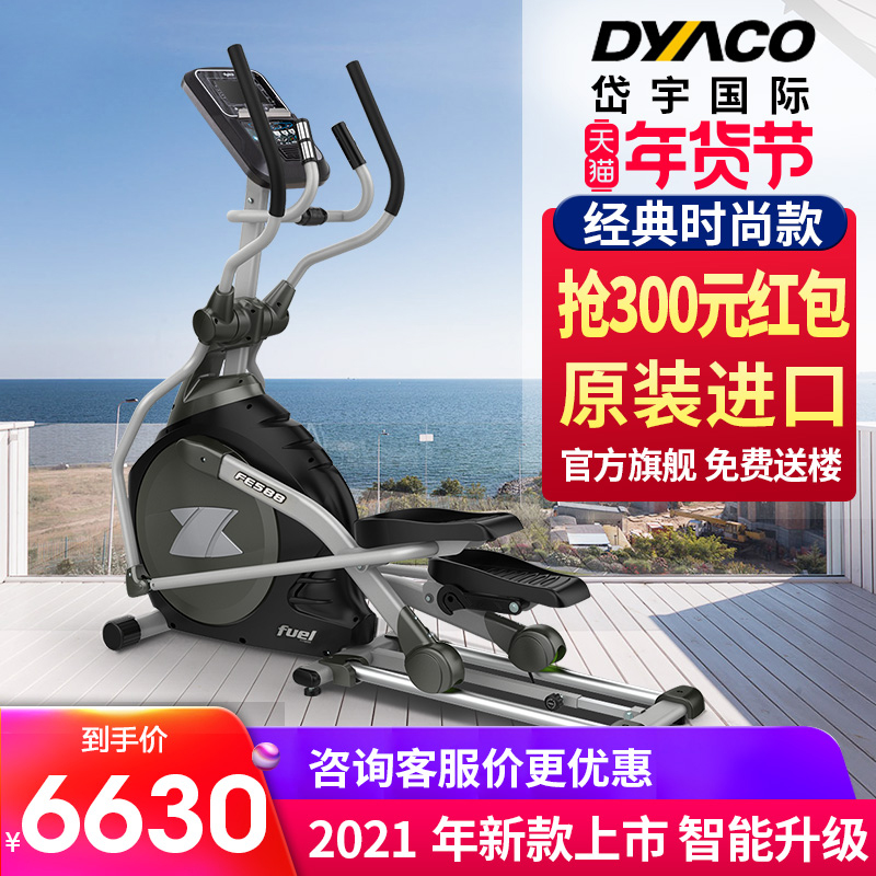 DYACO岱宇家用款椭圆机太空漫步机静音折叠款FE500NEW升级款FE588