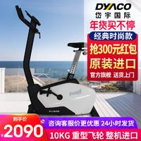 DYACO岱宇FU300磁控静音健身车室内运动立式车家用款动感单车家用