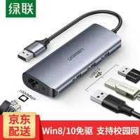 绿联 USB 3.0分线器 HUB延长线千兆有线网卡网口转换器 3口