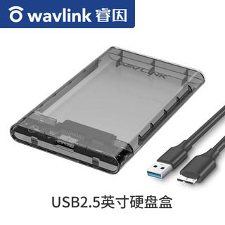睿因2.5寸移动硬盘盒 透明灰 usb免驱免工具