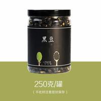 抖音同款年货佰味良田 黑豆 即食炒黑豆熟豆零食食品豆子250g罐装 250g一罐