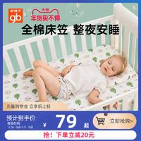 gb好孩子婴儿床上用品可机洗水洗防滑针织长绒棉床笠宝宝床笠床单