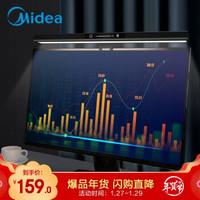 美的(Midea)台灯led屏幕挂灯免打孔学习工作卧室智能显示器灯
