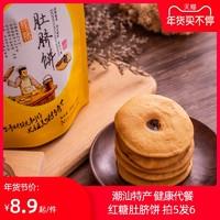 老潮夫红糖肚脐饼潮汕特产怀旧小吃 早餐饼红糖饼番薯饼健康零食 *8件