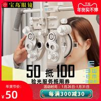 50抵100验光视觉功能检测服务宝岛眼镜官方旗舰店眼镜店配镜套餐