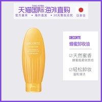 日本直邮DECORTE黛珂 蜂蜜卸妆膏卸妆油170g 温和卸妆敏感肌可用