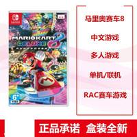 任天 Nintendo Switch 游戏机 NS 马里奥赛车8 DELUXE 马车8  豪华版中文