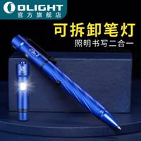 OLIGHT傲雷 OPen 2便携书写笔灯笔形手电筒迷你强光户外EDC手电 OPen 2丨深海蓝