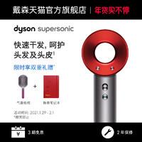 Dyson戴森吹风机Supersonic HD03中国红家用负离子护发大功率