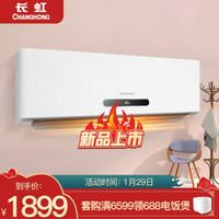 长虹 CHANGHONG 空调 壁挂式 新能效 变频 冷暖 静音 自清洁 卧室挂机空调 1.5匹KFR-35GW/ZDHQW1+R3