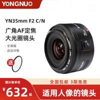 永诺35mm F2广角定焦AF自动镜头全画幅单反相机佳能尼康35mm人像 黑色 佳能口  官方标配