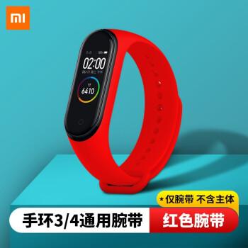 小米(MI) 小米手环5/NFC替换彩色腕带小米手环4手环3定制腕带多彩个性潮流表带通用蓝色黑色 手环3/4通用腕带(红色)
