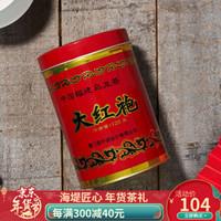 中茶 海堤茶叶 岩茶 大红袍茶叶 罐装AT103红罐侨销乌龙茶125g 足火 *3件