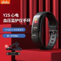 dido Y2S智能血压手环 心率血氧心电监测健康运动手环 多功能智能手表男 安卓苹果通用