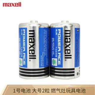 麦克赛尔(Maxell)1号电池碳性大号干电池蓝锰2节装 煤气灶燃气灶手电筒儿童玩具 *7件
