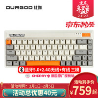 DURGOD杜伽FUSION无线蓝牙复古键盘2.4G双三模樱桃轴68键机械键盘(办公电竞游戏键盘) 复古白 樱桃静音红轴