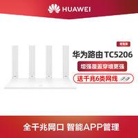 HUAWEI 华为 TC5206 1200M全千兆双频路由器
