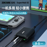 Zendure征拓三合一氮化镓Switch便携主机底座30w充电器拓展坞HUB转换器NS视频转换器任天堂投影仪SuperHub SE