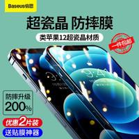 倍思 苹果12/12 Pro钢化膜 iphone12/12Pro超瓷晶钢化膜 防爆防指纹高清全屏全覆盖贴膜前膜配贴膜器2片装