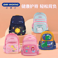 Dr kong 江博士护脊减负书包 男女款1-3年级儿童书包 小学生书包