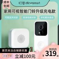 叮零可视门铃无线家用超远距离免插电小米智能对讲摄像头对话机