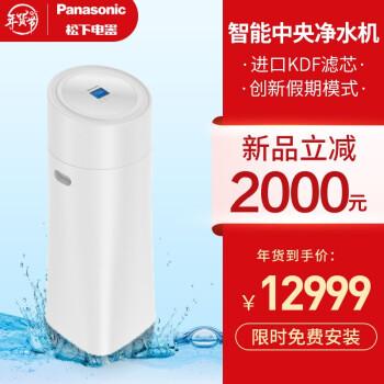 Panasonic 松下 FP-JS15D1C 中央净水机系统 KDF净化