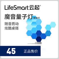 LifeSmart云起智能量子灯蜂窝led奇光板可拼接氛围变色灯rgb灯板