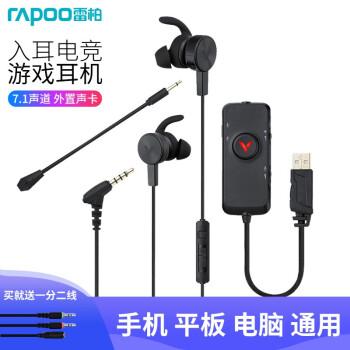 雷柏VM150S游戏耳机入耳式 电竞耳机7.1声道 外置声卡耳机 有线电脑手机平板耳机带麦3.5mm 黑色(3.5mm单口+USB声卡+一分二线)