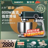 韩国大宇厨师机家用小型多功能全自动揉面搅拌打面活面商用和面机