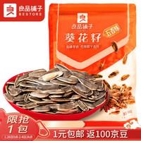 良品铺子 葵花籽(五香味)500g