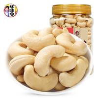 华味亨 原味腰果450g 大颗粒罐装原味腰果仁越南特产坚果炒货零食每日坚果
