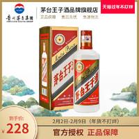 茅台王子酒 53度 500ml  单瓶装 酱香型白酒