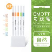 日本文具大赏uni三菱勾线笔防水性记号笔EMOTT耐水性彩色水笔标记笔手账笔记专用套装水彩笔多色彩笔 PEM-SY 5C NO.6(自然色系)