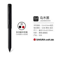 日本SAKURA樱花中性笔craft_lab004/001黄铜多签字笔多功能笔文具大赏 004乌木黑 黑红2色+铅笔芯
