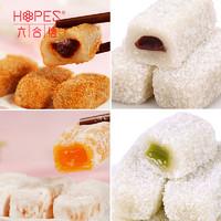 六合信芒果抹茶什锦麻薯传统糕点手造麻薯休闲零食1000g