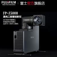 Fujifilm/富士 FP-Z5000投影机 双轴旋转式超短焦投影机 商业展览投影办公投影机 1080P高清投影机