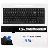 ikbc无线2.4G机械键盘办公打字cherry樱桃妯茶妯静音红妯W200/210 W200(87键黑色青妯) 官方标配