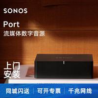 SONOS Port音乐播放器 流媒体数字解码器 两声道HiFi CD机 发烧无损音乐 背景音乐分区 Port 标配(北京发货)