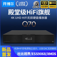 开博尔Q70杜比视界4K UHD HIFI硬盘播放器发烧高清播放机DSD无损音乐播放器