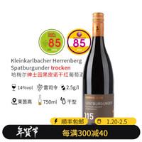 四星酒庄 VDP黑皮诺/莫尼耶皮诺干红葡萄酒 750ml 哈梅尔绅士园黑皮诺干红单支装(箱装买一箱送一箱)