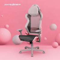 迪锐克斯(DXRACER)AIR女神电竞椅 家用电脑椅可躺透气网椅 女生主播椅人体工学椅子 靠背转椅升降座椅 粉色