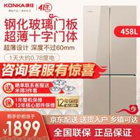 康佳(KONKA)458升十字对开双开门冰箱家用保鲜电脑温控自动除霜玻璃面板BCD-458EBX4S 金色