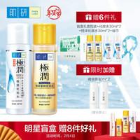肌研 盲盒礼盒(极润保湿化妆水-浓润型170ml*1+特浓保湿化妆水170ml*1)