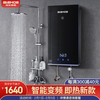 格林姆斯(GLEMOS)即热式电热水器 变频恒温过水热家用速热免储水淋浴洗澡 WZL11(5-8.5KW可调)