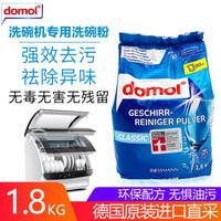 德国进口domol洗碗机专用洗碗粉洗涤剂亮碟剂1.8kg亮碟深层清洁强效去油污西门子方太海尔美的适用 单包装1.8kg