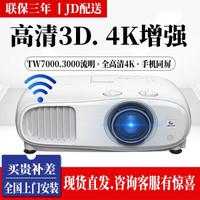 爱普生(EPSON)CH-TW7000投影仪3D商务办公家用1080P高清挂式超清4K投影机 CH-TW7000 4K增强高清 官方标配+发票+整机保修三年