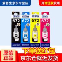 爱普生原装672墨水L360L351L313L310L363L485L383L380连供打印机墨盒 4色套装(评价领10块红包)