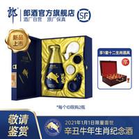 郎酒 青花郎(辛丑牛年限量版) 53度酱香型白酒 750ml 牛年生肖酒礼盒装